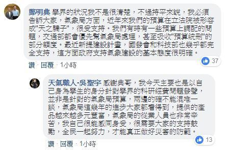 氣象局副局長鄭明典親自回應氣象局預算遭砍說。圖/擷取自天氣職人吳聖宇臉書