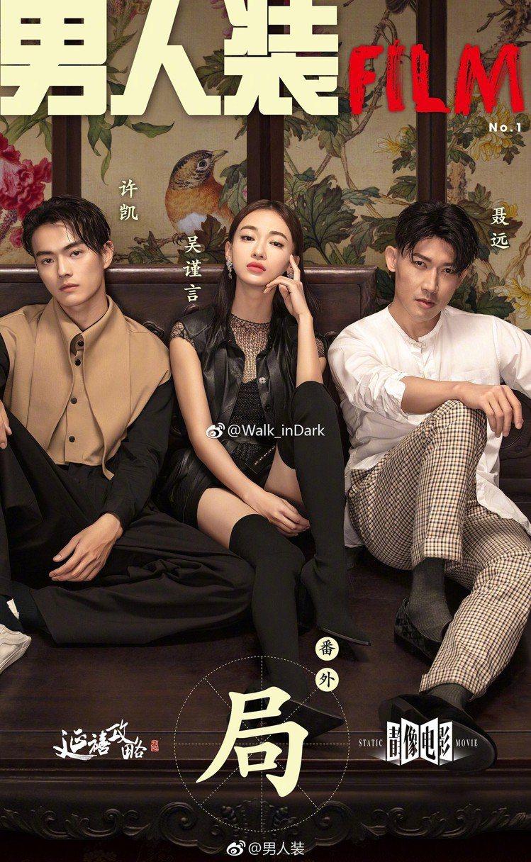 (左起)許凱、吳謹言、聶遠拍攝《男人裝》静像電影與《延禧攻略》合作的首波電子特刊...