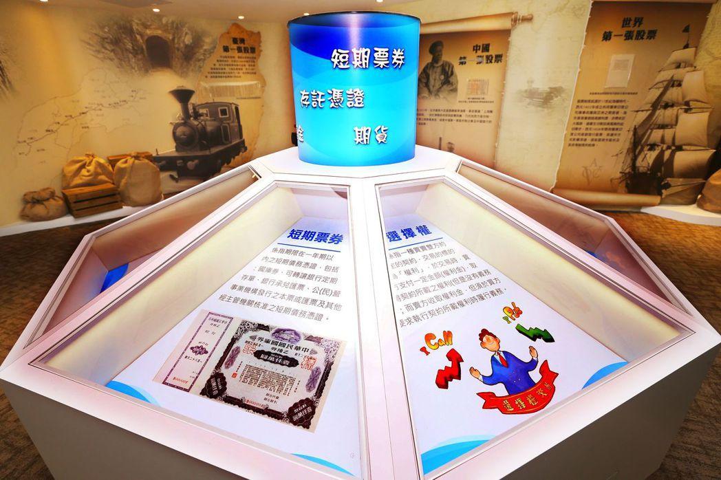 台灣股票博物館擴建改裝後,提供寬敞、流暢之展場空間。 圖/聯合報系資料照片