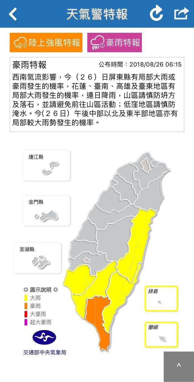 氣象局發布最新的西南氣流氣象預報 圖/氣象局提供