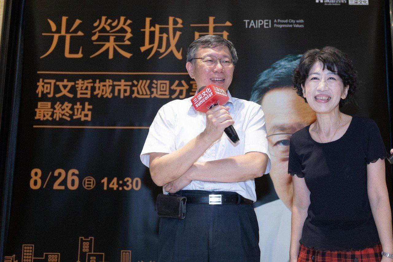 台北市長柯文哲與太太陳佩琪。圖/柯文哲競選辦公室提供