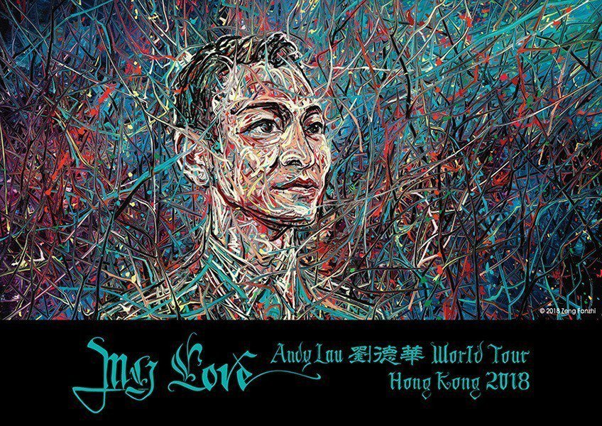 劉德華全新巡演「My Love  Andy Lau 劉德華World Tour」