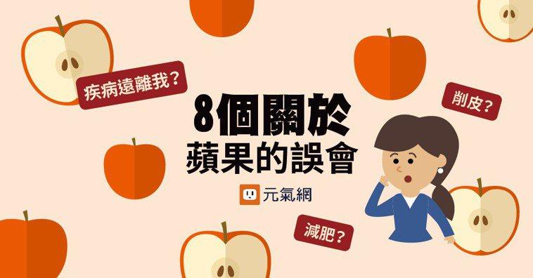 一天一蘋果,醫生遠離我?8個關於蘋果的誤會。製圖/黃琬淑
