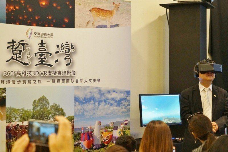 媒體試映會上,觀光局副局長張錫聰戴上VR眼鏡,示範如何「身歷其境遊台灣」。 全國...