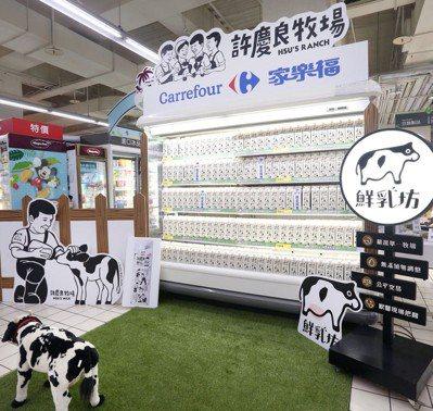 「鮮乳坊」有獸醫師把關,力求合作的酪農場,給乳牛健康良善的生活方式。圖/家樂福提...