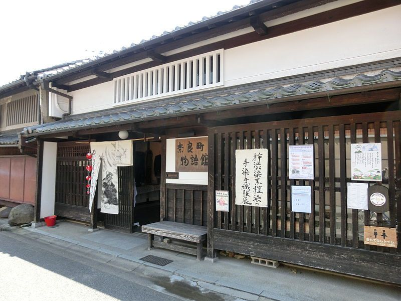 奈良町物語館。 圖/wiki