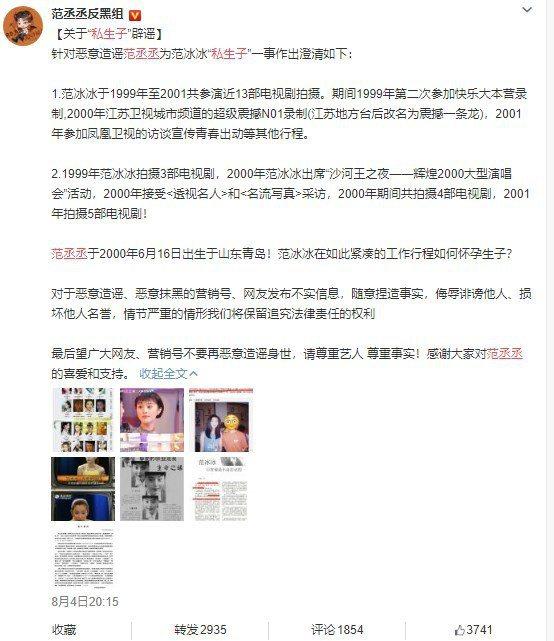 由范丞丞粉絲自組的「范丞丞反黑組」抨擊不實流言。圖/摘自微博