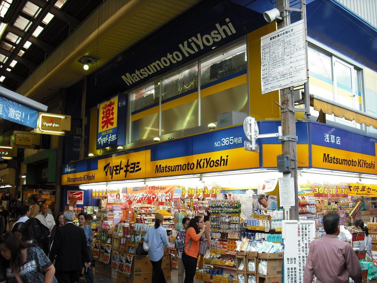 日本最大連鎖藥妝通路「松本清」,將於10月在誠品南西店B1登場。圖/摘自松本清粉...