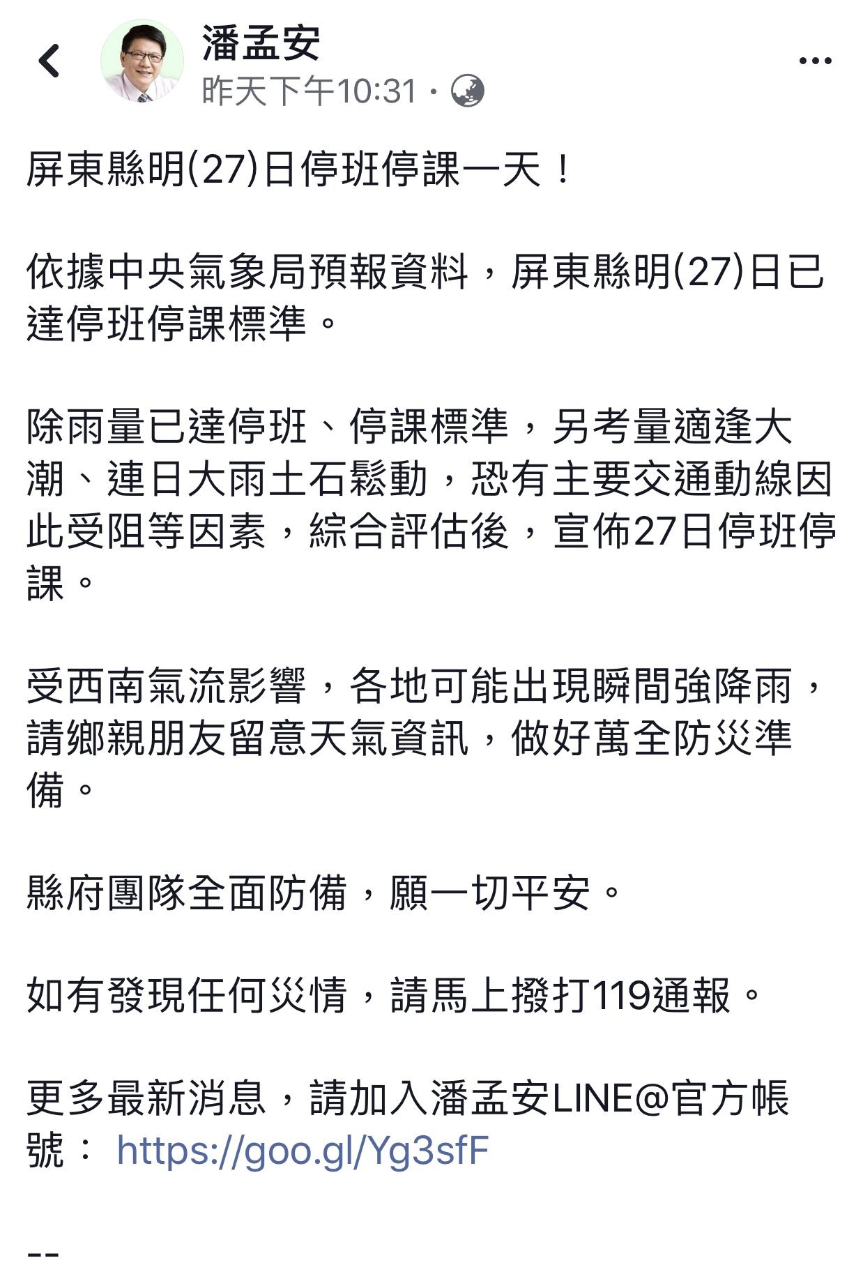 屏東縣長潘孟安臉書昨晚宣布今天停班停課後開始湧入許多網友留言。記者蔣繼平/翻攝