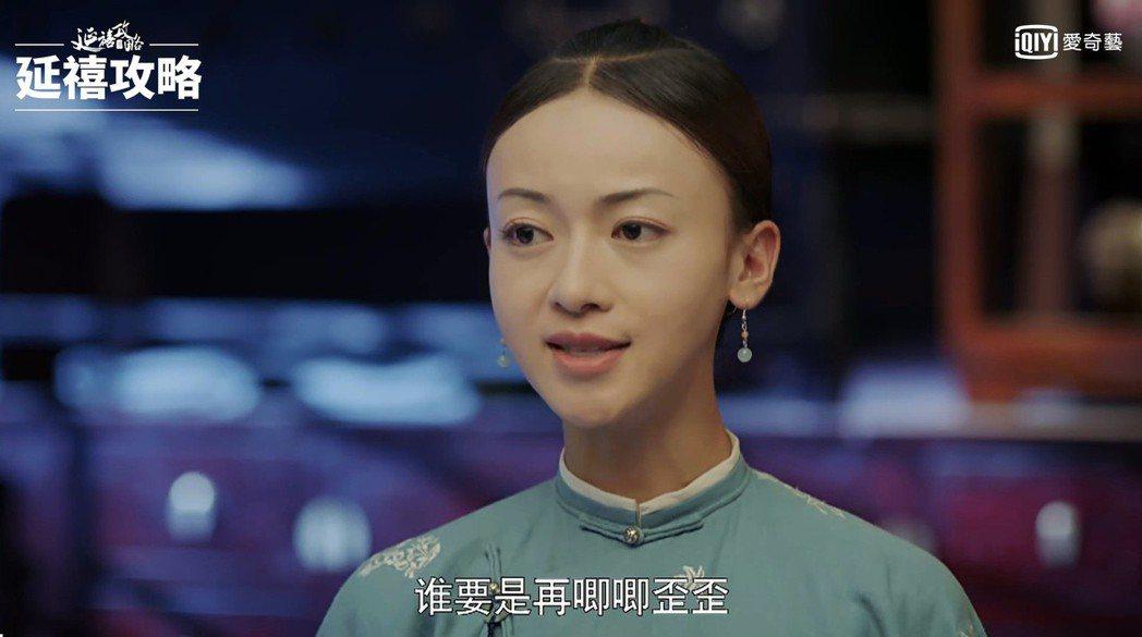 魏瓔珞(吳謹言)初登場就撂狠話。圖/愛奇藝台灣站提供