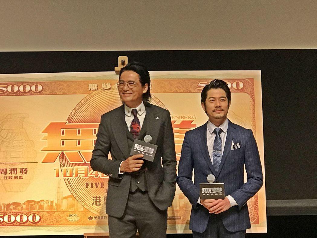 周潤發(左)、郭富城(右)出席「無雙」記者會。圖/双喜提供