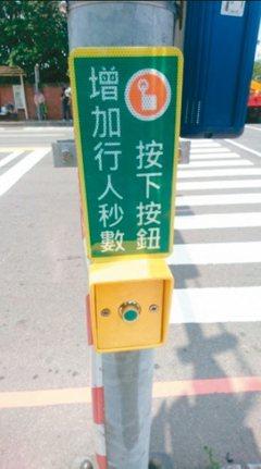 體貼長者過馬路 桃園試辦行人按鈕 延長綠燈15秒
