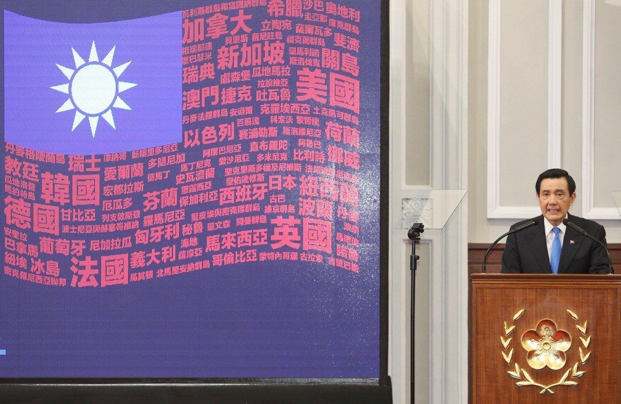馬英九總統就職滿七周年演說藉由投影片訴說政績,表示免簽國家增加,就是維護主權的表...