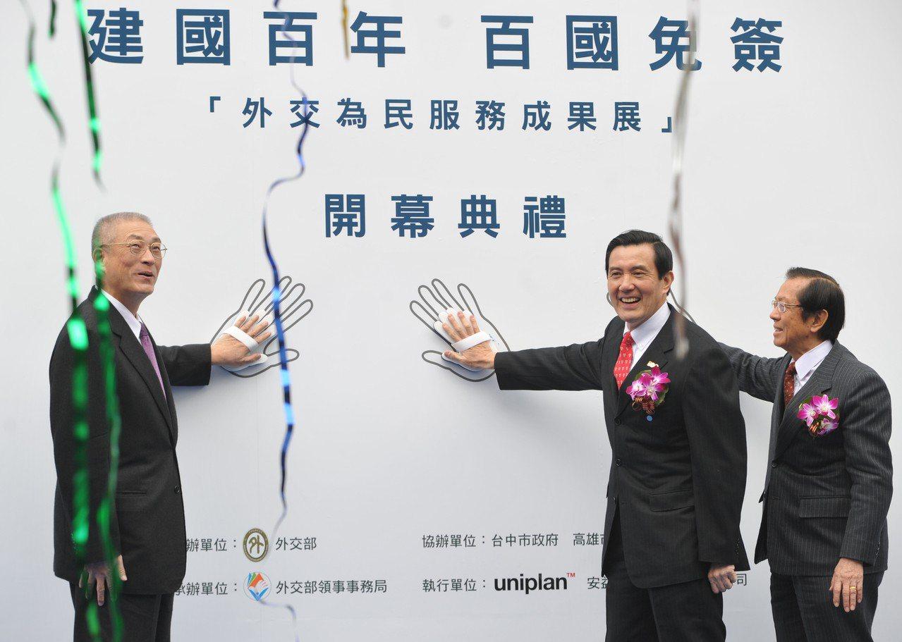 2011年時任總統的馬英九(中)、行政院長吳敦義(左)參加「建國百年 百國免簽」...