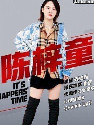 image via @中國新說唱