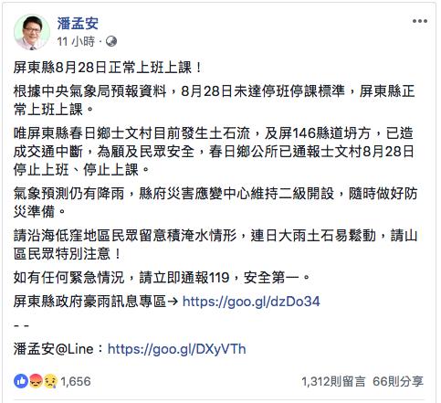 昨天晚間屏東縣長潘孟安在臉書上宣佈,8月28日未達停班停課標準,屏東縣正常上班上...