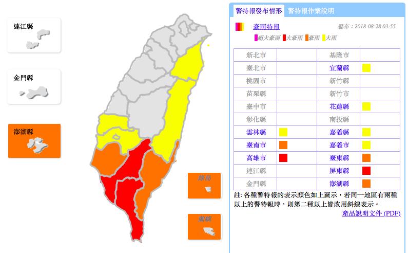 今日發佈的豪雨特報,屏東及高雄皆為紅色的大豪雨程度。圖擷自中央氣象局網站。