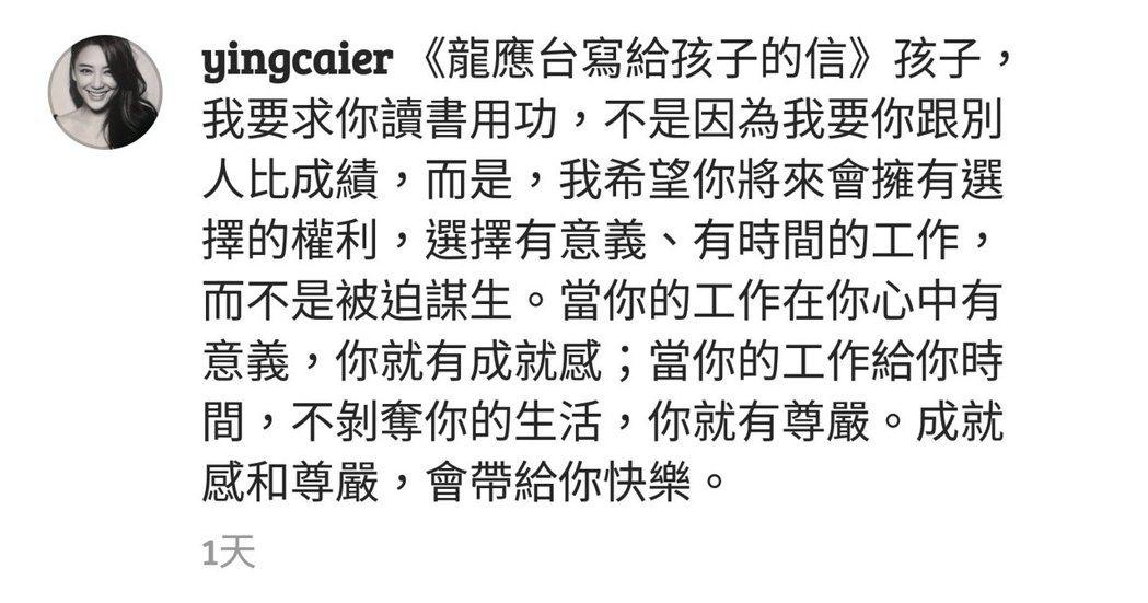 圖/擷自應采兒IG