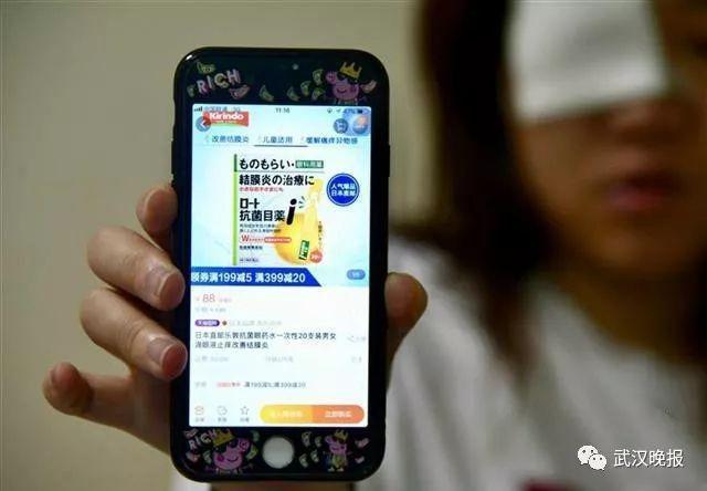 名年輕女子自己在網路上買了日本流行的眼藥水治結膜炎,結果導致視力驟降。圖取自武漢...
