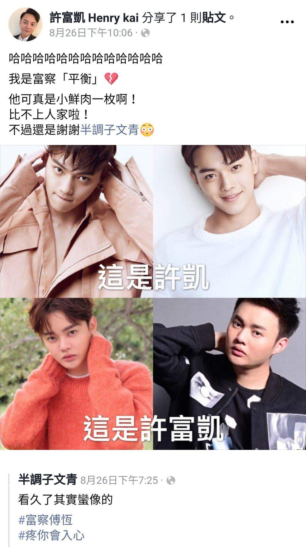 圖/擷自許富凱臉書