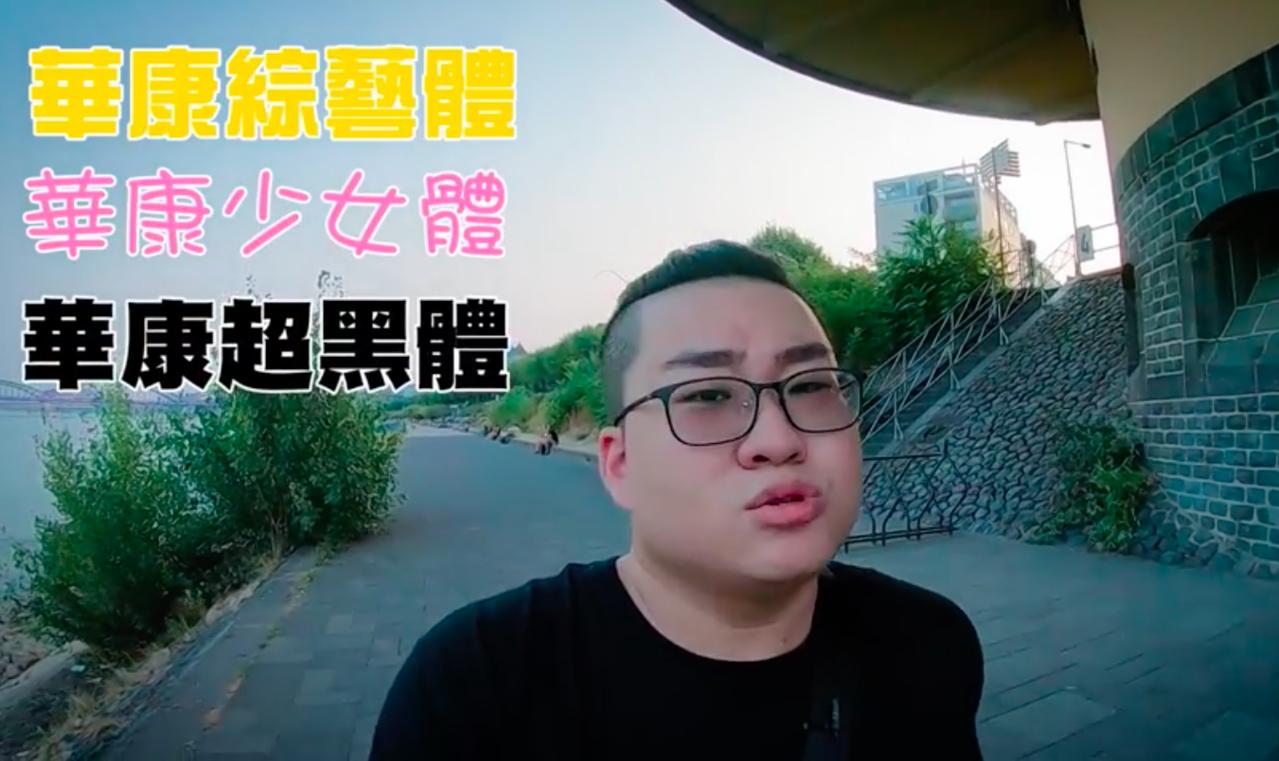 百萬 Youtuber Joeman 拍了一支影片討論影片中的字型使用收費問題。...