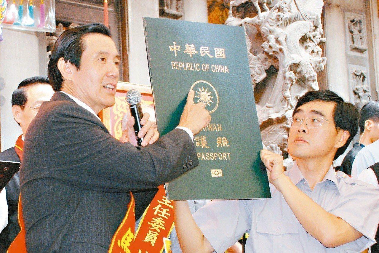 前總統馬英自豪的政績之一,是任內讓台灣免簽國達到164個。 圖/聯合報系資料照片