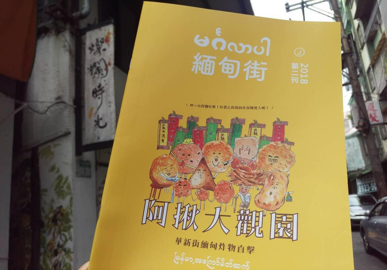 位於中和的東南亞主題書店燦爛時光,努力作為台灣與東南亞的橋樑,緬甸華僑楊萬利說,...