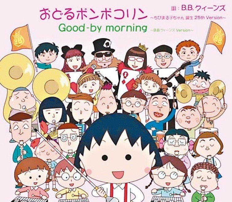 「櫻桃小丸子」重新發行主題曲時把演唱者畫進封面。 圖/摘自Sakura Prod...