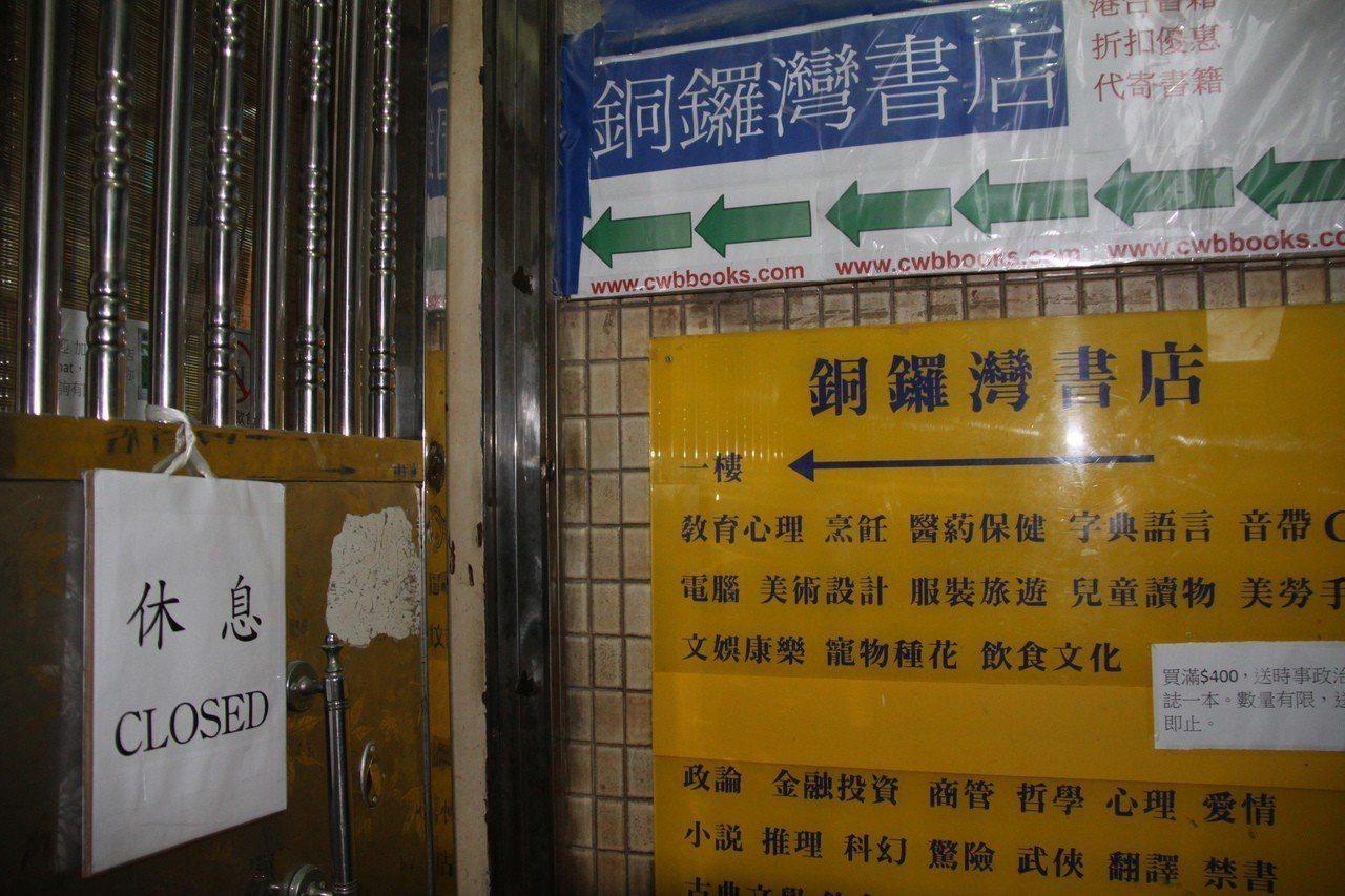 股東桂民海被拘千日,銅鑼灣書店月底收攤。 中央社