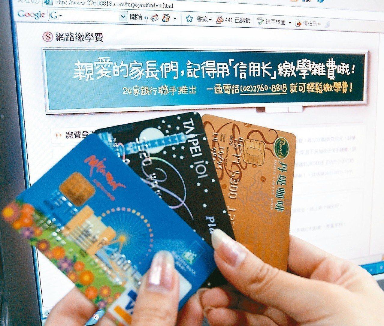 善用信用卡刷卡繳費,不但可以暫緩繳費,還能分期付款,減輕家長的財務負擔,甚至可以...