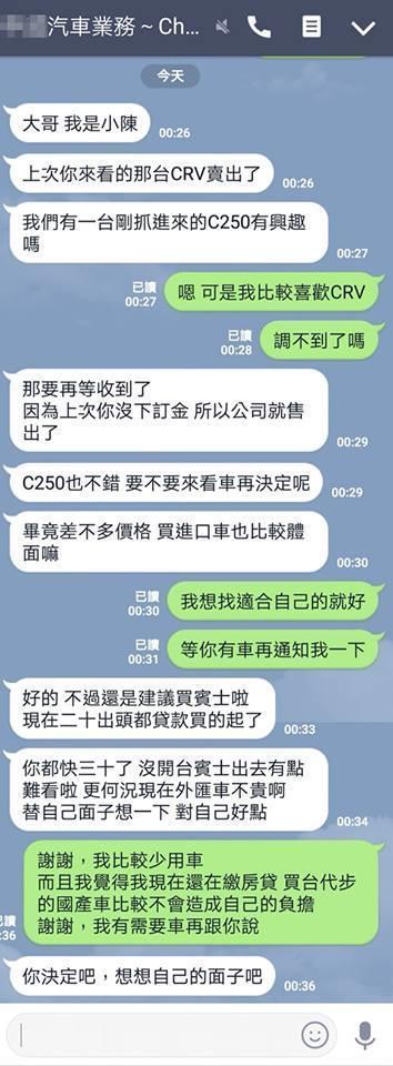 網友po出他和汽車業務的LINE對話。圖擷自爆怨公社