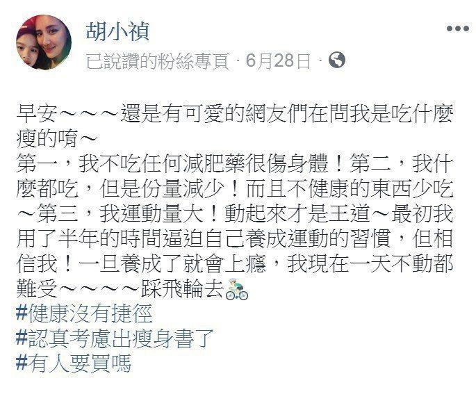 小禎提到,這段減肥期間從來就不吃減肥藥。圖/擷自小禎臉書