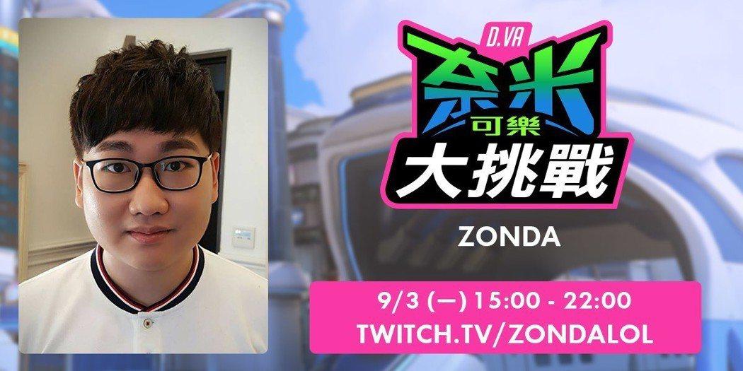 Zonda 將於台灣時間 9 月 3 日 (一) 下午 3 時起加入「D.Va ...