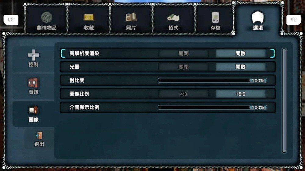 遊戲裡有選項可以進行各種顯示設定,想要清晰或是回歸古早畫質都由你決定。