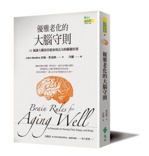.書名:優雅老化的大腦守則:10個讓大腦保持健康和活力的關鍵原則.作者:約翰...