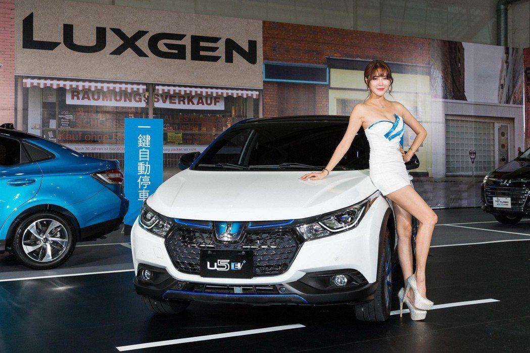 台灣自主研發汽車品牌LUXGEN一同參與並盛大展演U5 EV+「APS智能全自動...