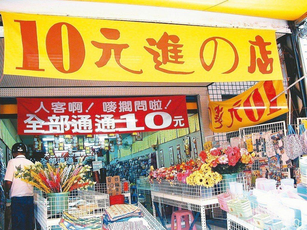 十元商店示意圖。 圖片來源/聯合報系