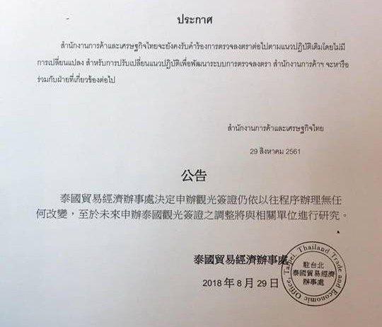 公告中表示,決定申辦觀光簽證仍依以往程序辦理無任何改變。圖/業者提供