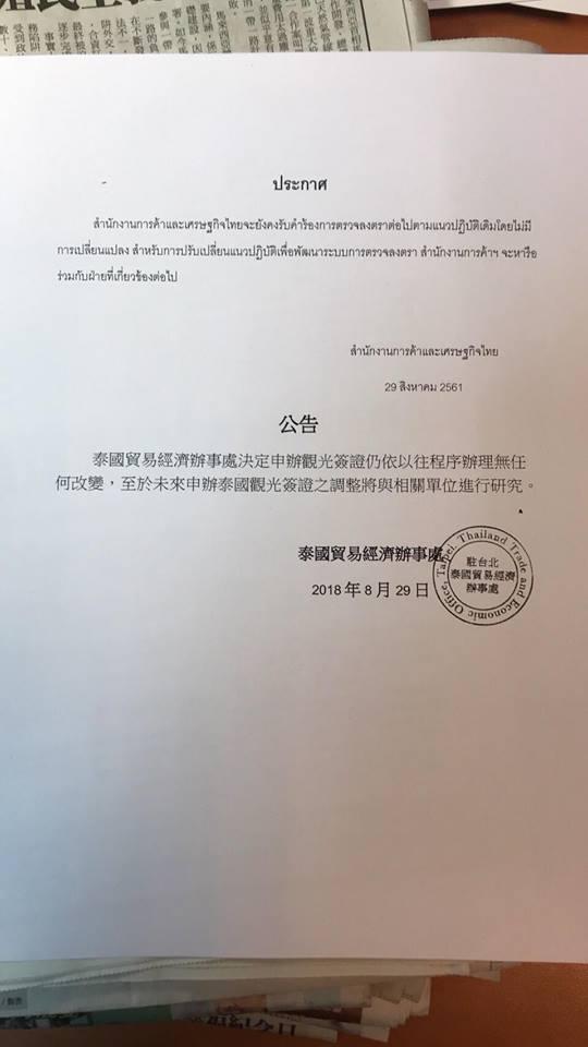 泰國貿易經濟辦事處於8月29日發布公告。圖/業者提供