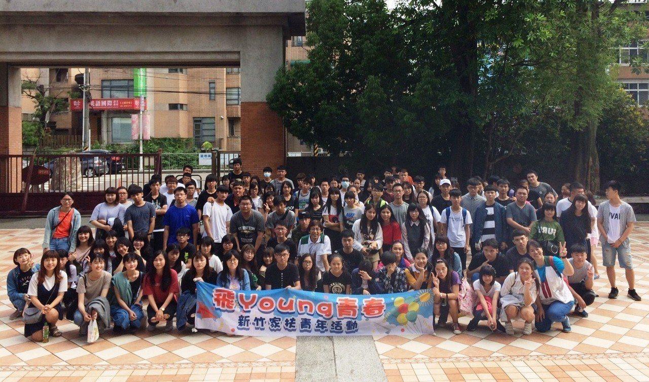 新竹家扶中心竹東服務處日前辦理暑期的青年活動,180位來自竹東鎮、芎林、北埔、峨...