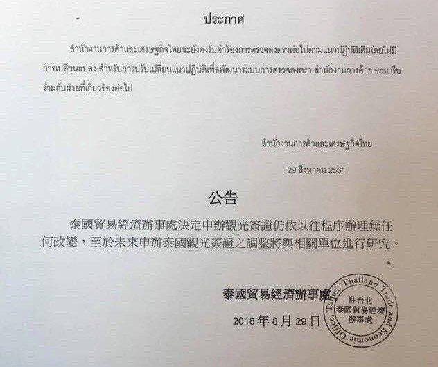 泰國貿易經濟辦事處宣布簽證「回到原點」。圖/讀者提供