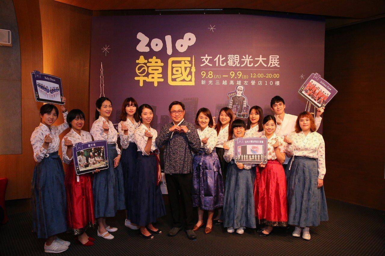 2018韓國文化觀光大展今年將首度移師高雄舉辦。圖/韓國觀光公社提供