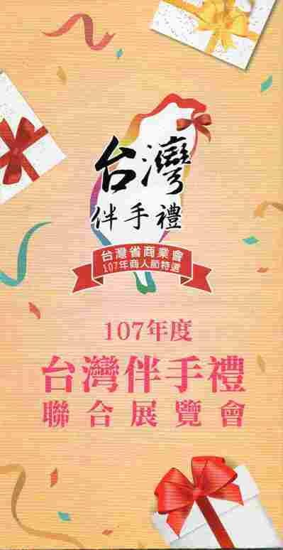 今年邁入第8屆的「台灣伴手禮」選拔及聯合展覽會,共有24個直轄市、縣市商業總會響...