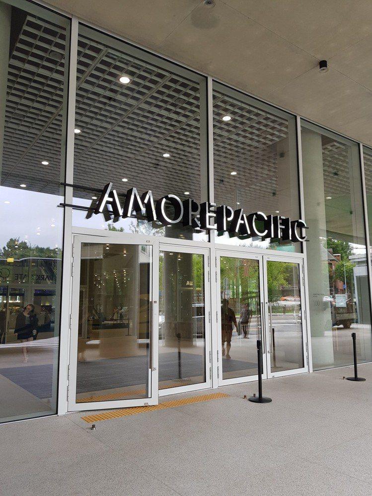 位於首爾龍山區的愛茉莉太平洋總部,為員工打造幸福職場。圖/記者陳立儀攝影
