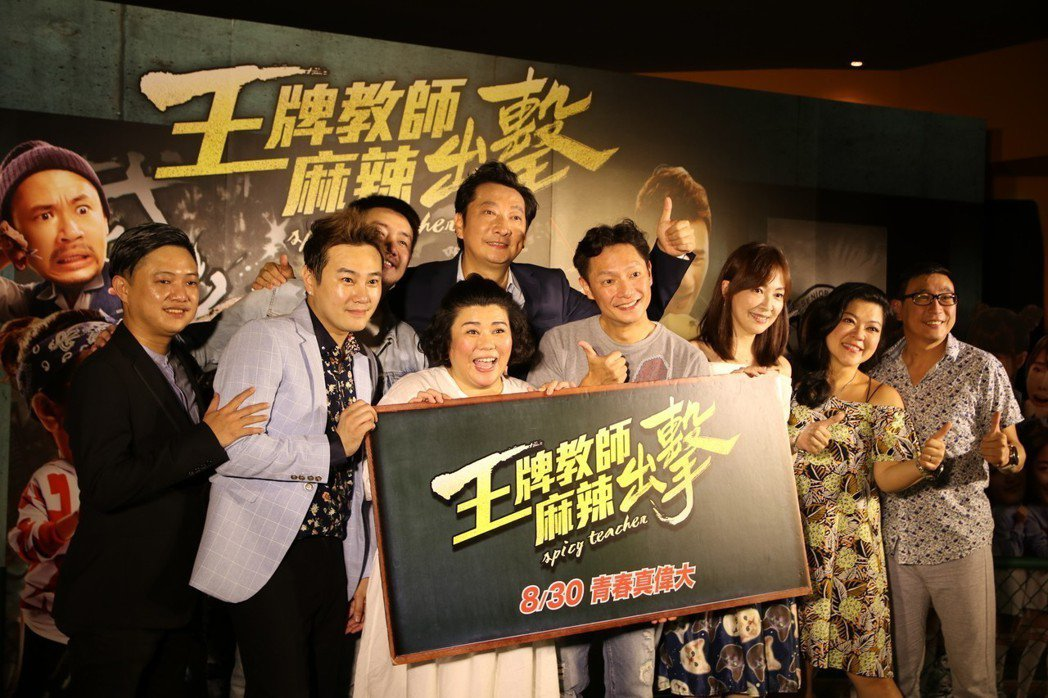 「王牌教師麻辣出擊」29日舉辦首映。圖/奧瑪優勢提供