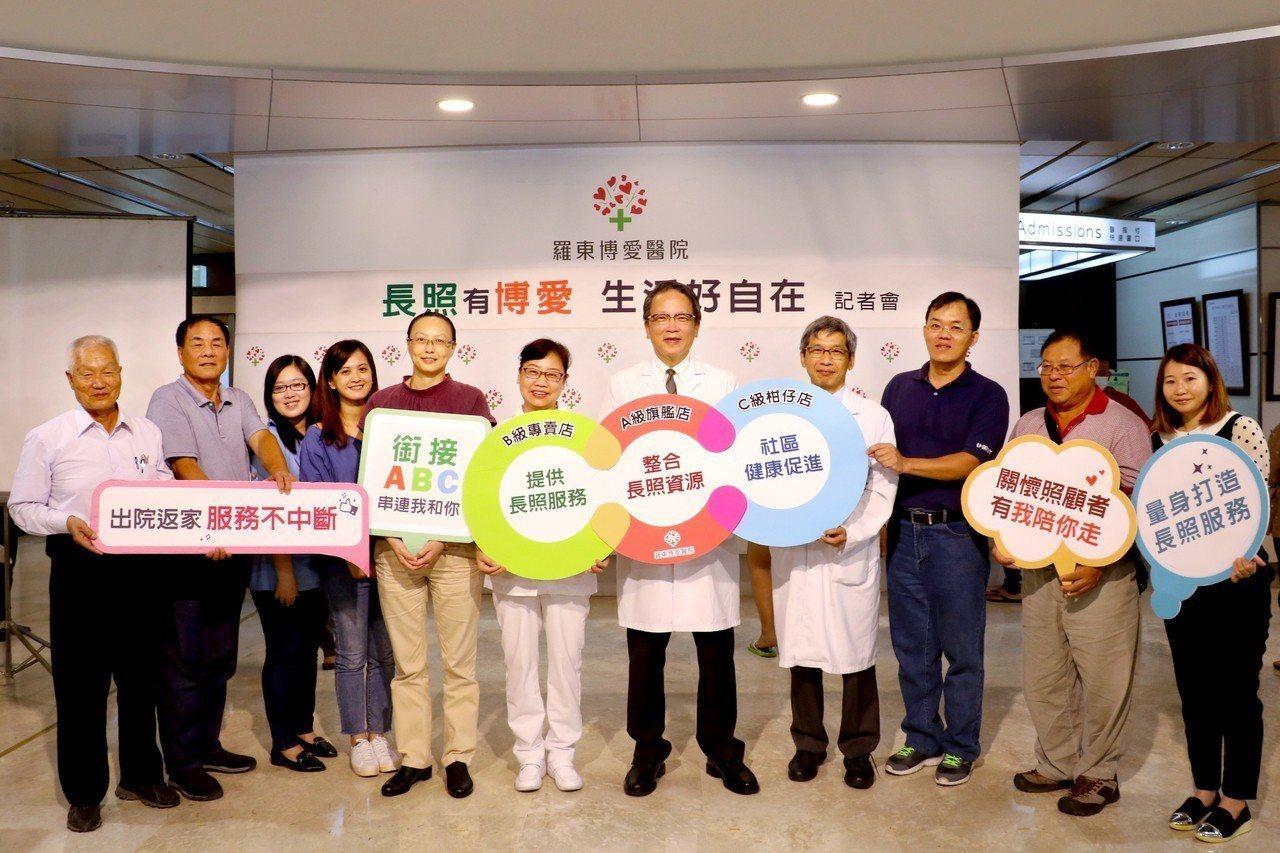 羅東博愛醫院成立長照服務中心,扮演長照體系「A級社區整合型服務中心」角色,串起B...