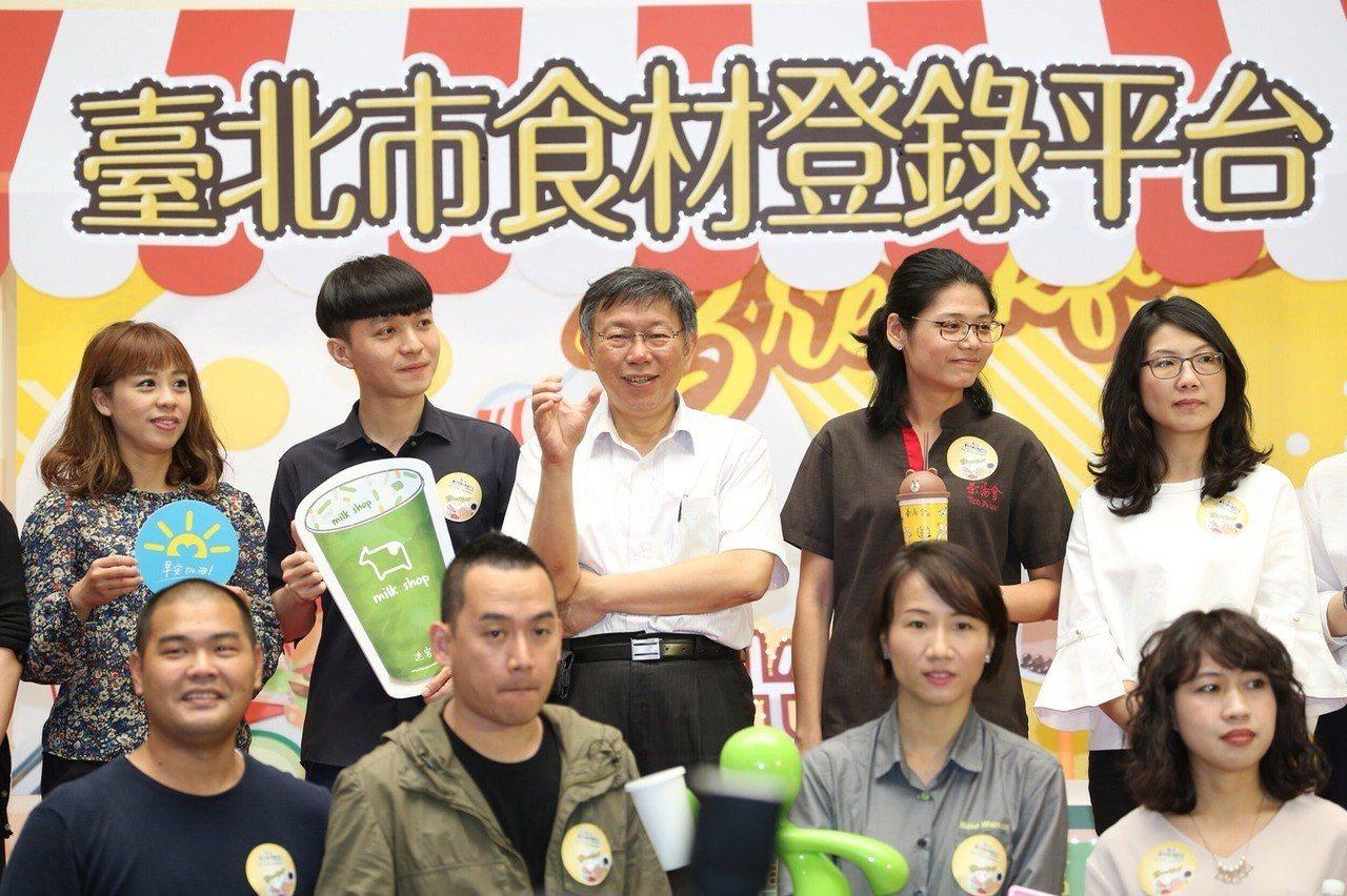 台北市長柯文哲(後排中)昨出席「台北市食材登錄平台」成果發表記者會,強調希望逐步...