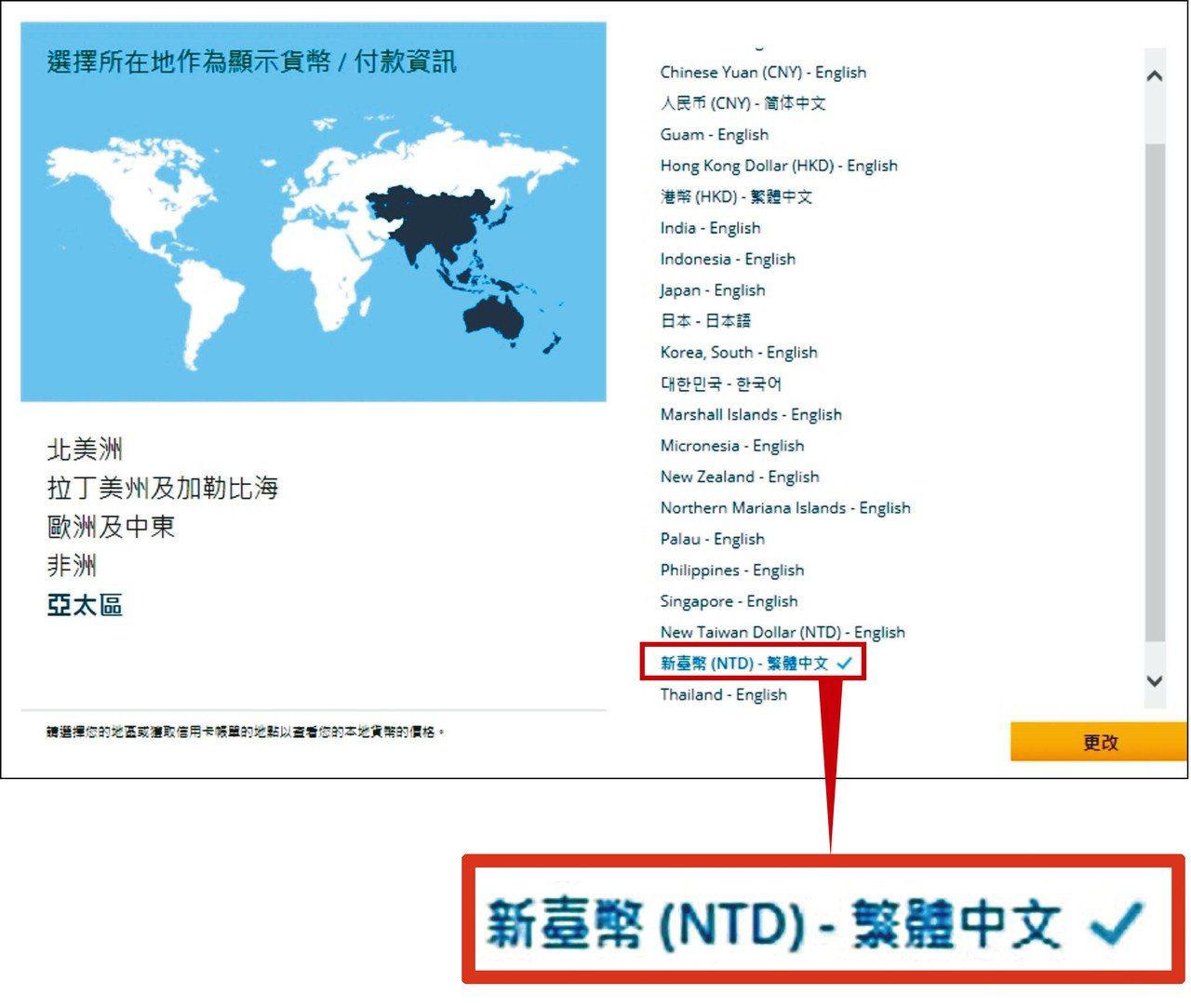 聯航以貨幣標註兩岸三地。 圖/取自聯合航空網站