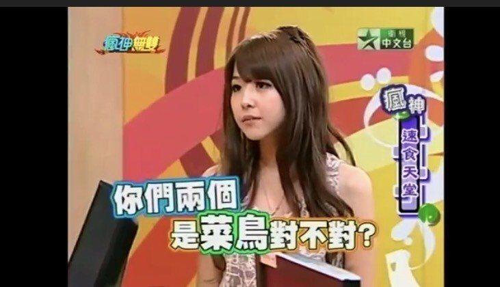 邵雨薇曾在「瘋神無雙」節目中扮醜當了一年諧星。 圖/擷自Youtube