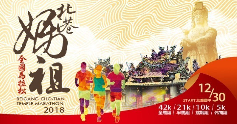 今年就差這一場! 圖片來源:2018 北港媽祖盃全國馬拉松